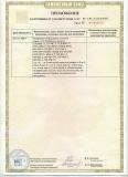 Сертификат AV Production_2