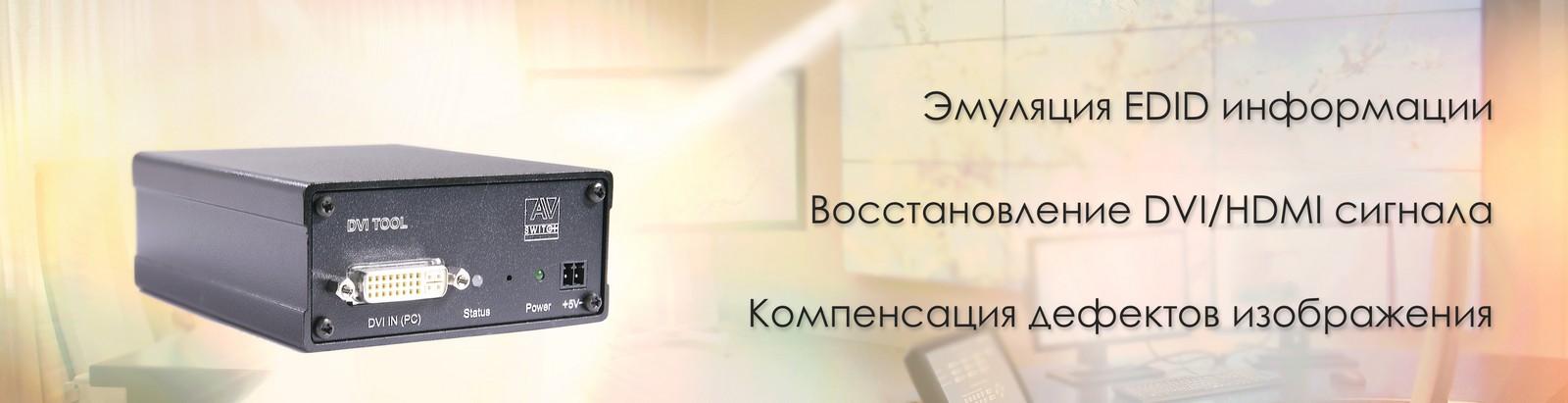 Усилитель-распределитель AV Production DVI-SPD 1x4