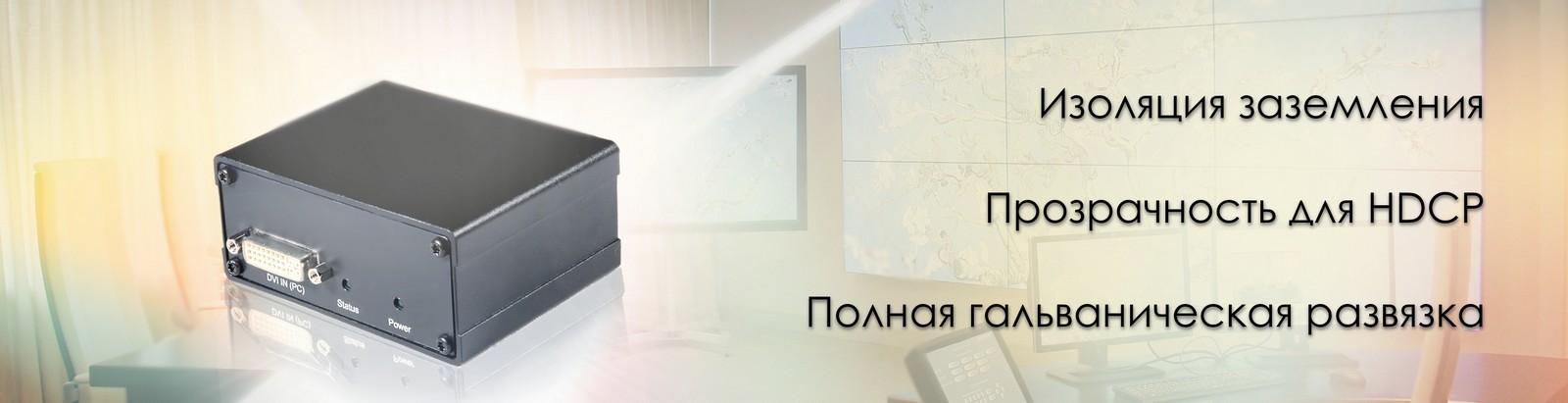 AV Production гальваническая развязка DVI-GIS-2
