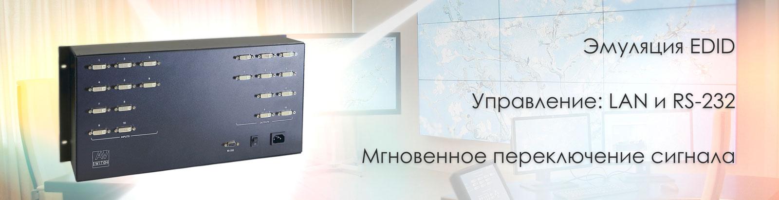 AV Production Матричный коммутатор DVI-SW 10x10