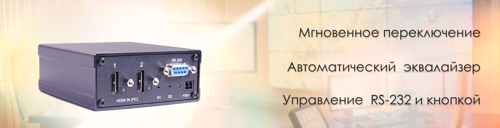 Коммутатор HDMI-сигнала AV Production HDMI-SW 2x4