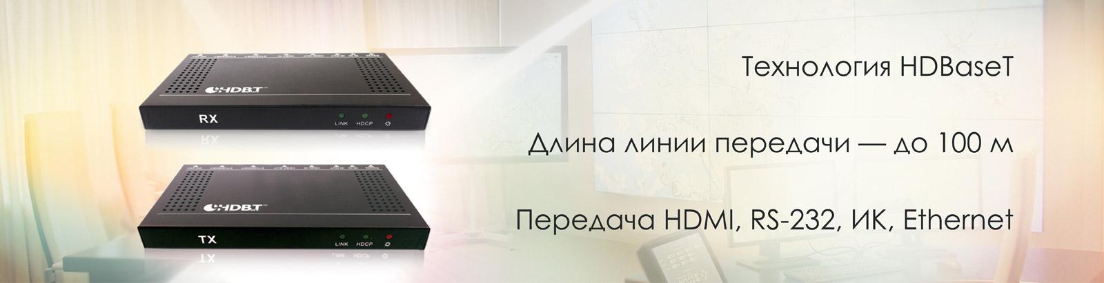 Передатчик и приемник сигналов по витой паре HDMI-STP-TR-RS