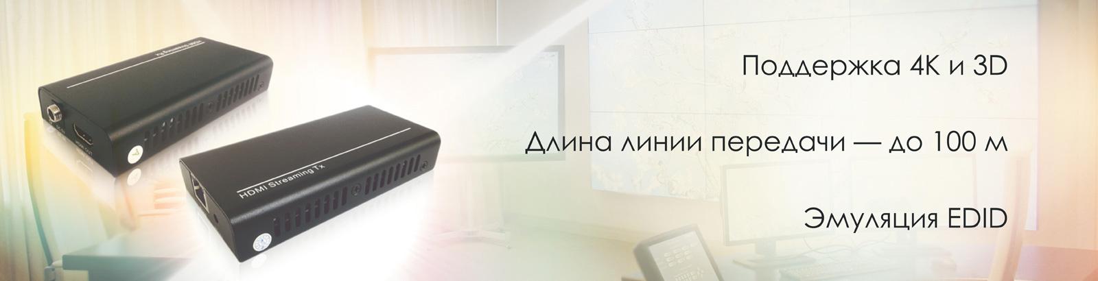 Передатчик и приемник HDMI по локальной сети HDMI-STP-TR-RS-IP