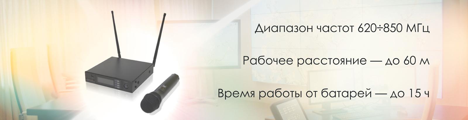 Вокальный радиомикрофон MP-MIC-V1