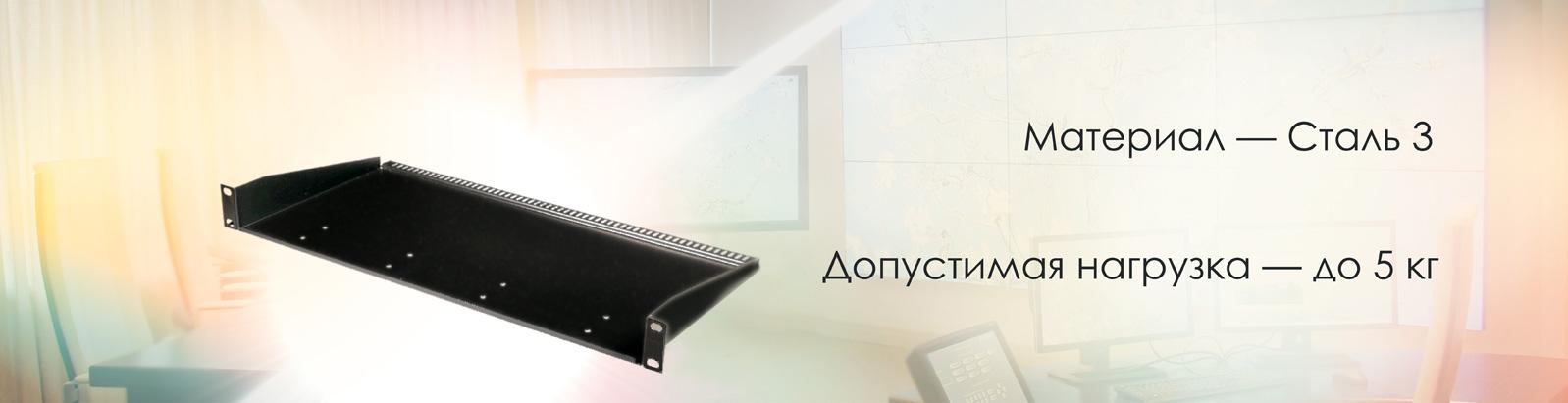 Полка для рэкового шкафа MP-RM-1U