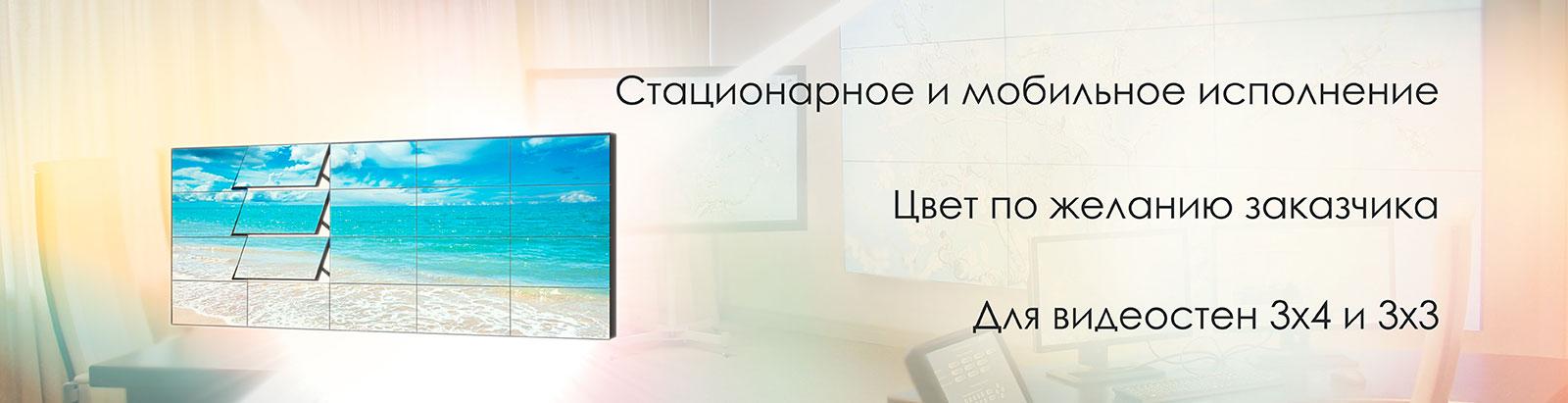 Универсальное настенное крепление для видеостены для дисплеев 46″-55″ MP-WM