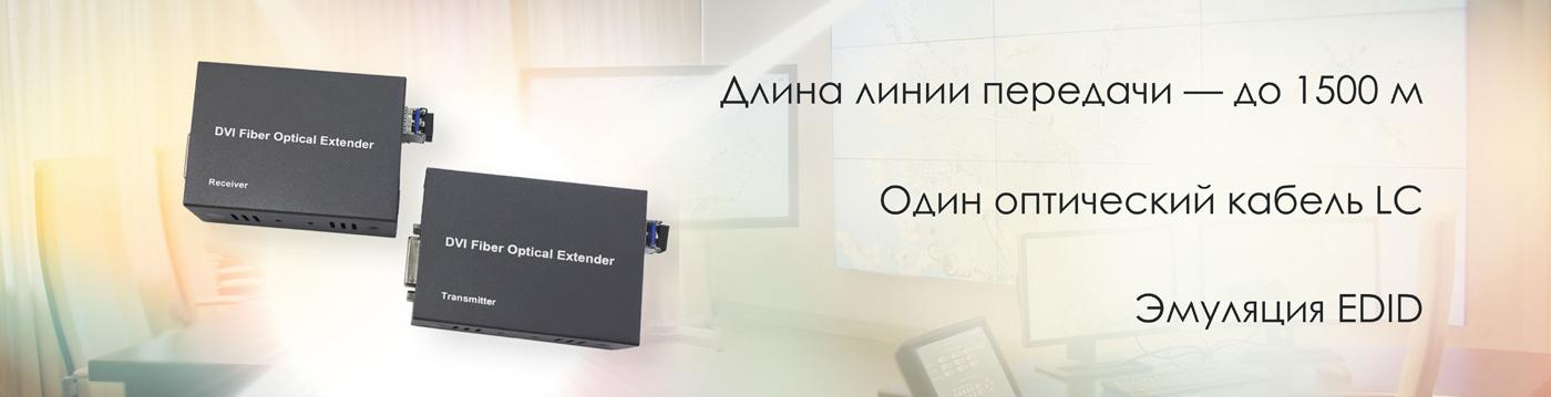 Оптоволоконный приемопередатчик DVI-OPT-TR-RS
