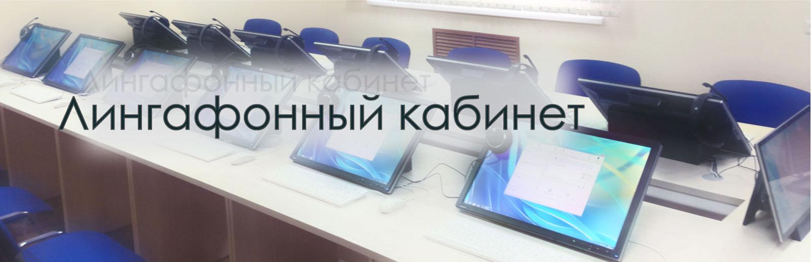 Лингафонный кабинет AV Production